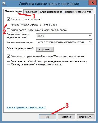 Пропала панель задач Windows 8
