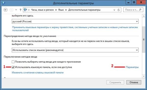Пропало переключение языка Windows 7
