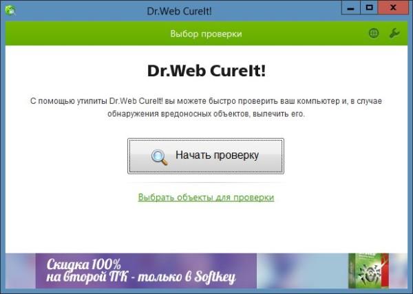 Бесплатно проверить компьютер на вирусы