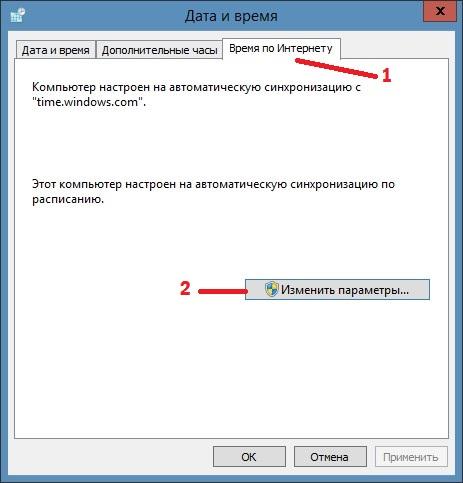 Синхронизация времени через интернет Россия