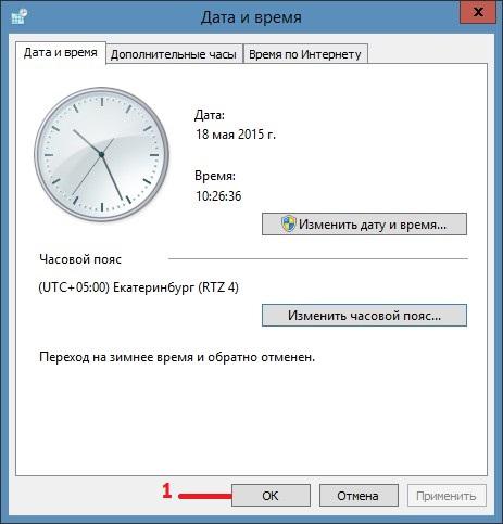 Постоянно сбивается время на компьютере