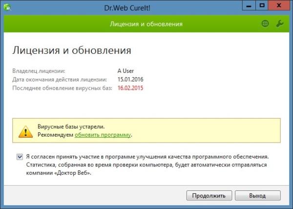 Очистить компьютер от вирусов бесплатно