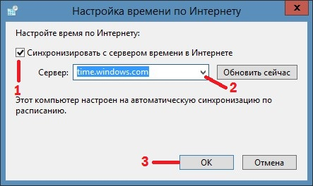 Синхронизация времени Windows
