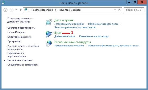 Виртуальная клавиатура как переключить язык