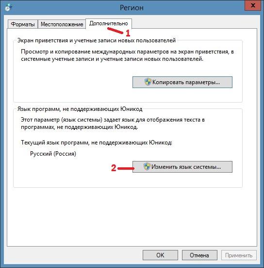 Переключить язык интерфейса windows 7
