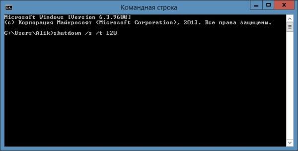 Выключение компьютера в заданное время