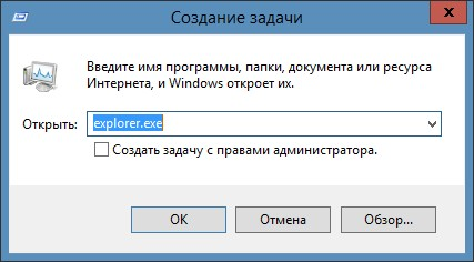 Пропала панель задач Windows 7