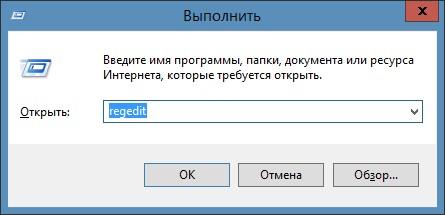 Редактор реестра regedit
