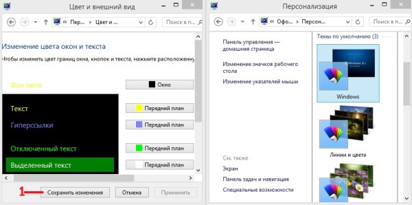 Прозрачность панели задач Windows 7