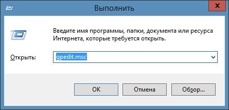 Редактор групповой политики Windows 7