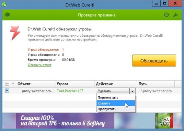 Проверить компьютер доктор веб бесплатно