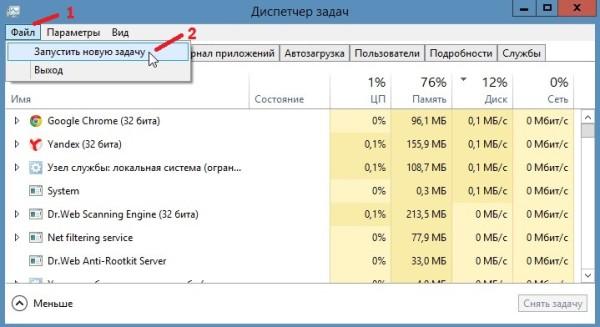 Пропал значок громкости Windows 8