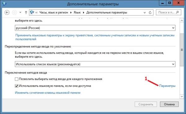 Исчезает языковая панель Windows 7