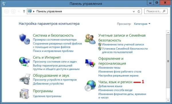 Пропала раскладка языка Windows 8