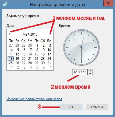 Как откатить дату на компьютере