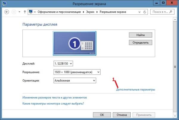 Как повысить частоту обновления экрана