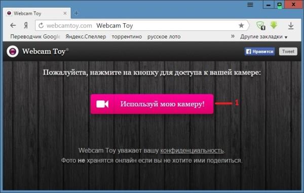 Как запустить веб камеру на ноутбуке