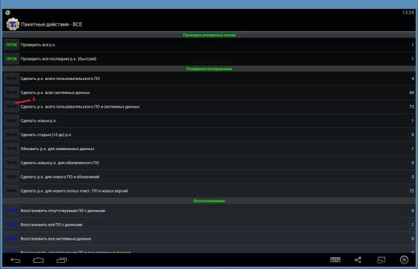 Как сделать бэкап андроид на компьютер