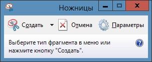 Сделать скриншот экрана Windows 8