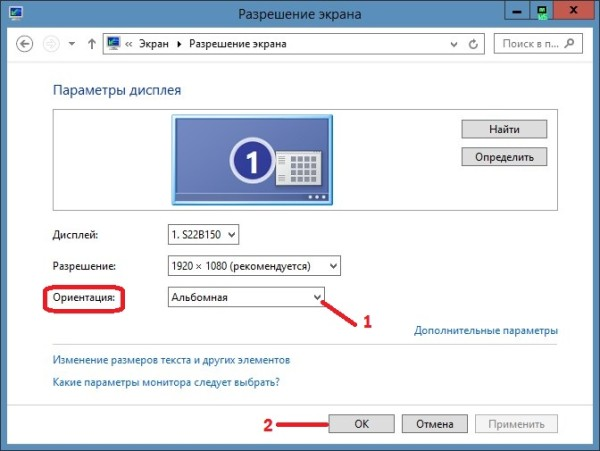 Как переворачивать экран на ноутбуке