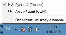 Как изменить язык на экранной клавиатуре