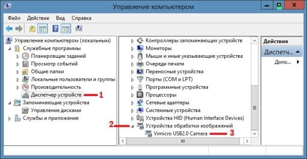 Проверка веб камеры онлайн