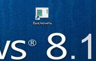 Кнопка выключения на рабочий стол