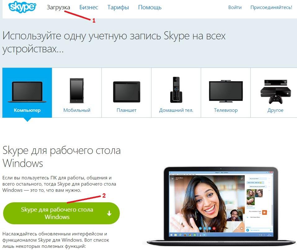 Как сделать скайп на компьютере бесплатно