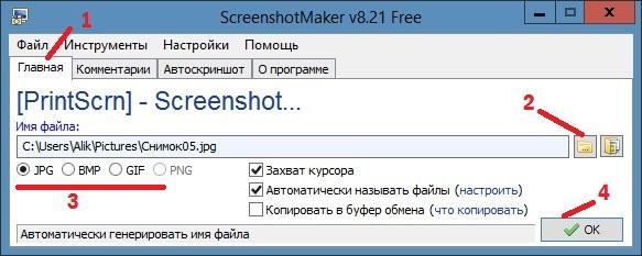 Как сделать фото экрана на компьютере