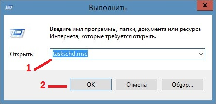 Где планировщик заданий Windows 7