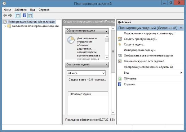 Где находится планировщик заданий Windows 7
