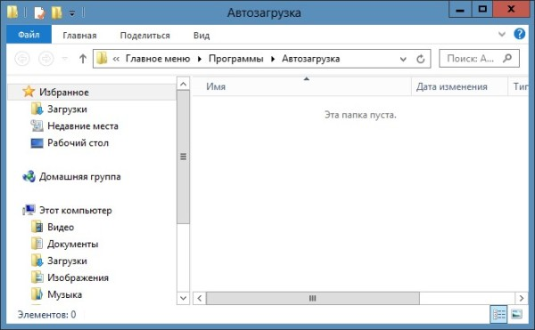Настройка автозапуска Windows 7