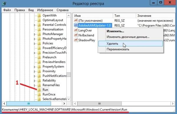 Автозапуск в реестре Windows 7