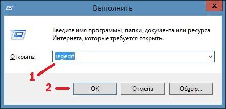 Автозапуск Windows 8