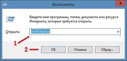 Папка автозапуска Windows 7