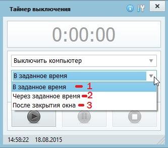 Как поставить автоотключение компьютера на Windows 7