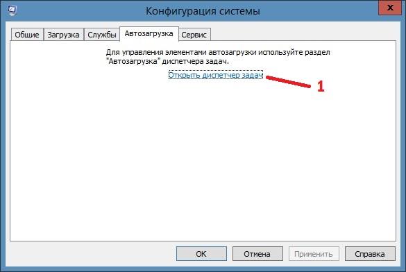 Автозапуск программ Windows 8