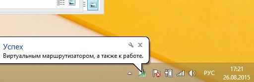 Virtual Router Plus не работает