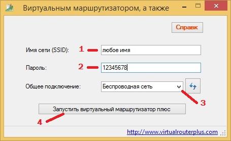 Virtual Router настройка