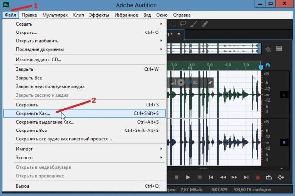 Запись потокового аудио