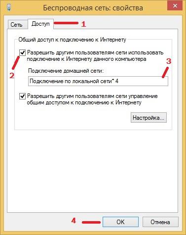 Virtual Router Plus как пользоваться