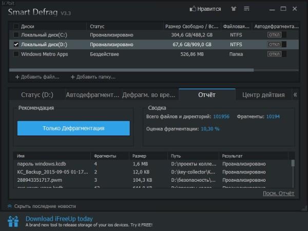 Скачать дефрагментатор диска Smart Defrag 4