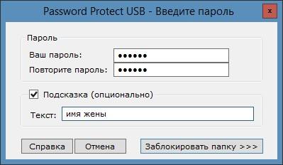 Как запаролить файл в папке