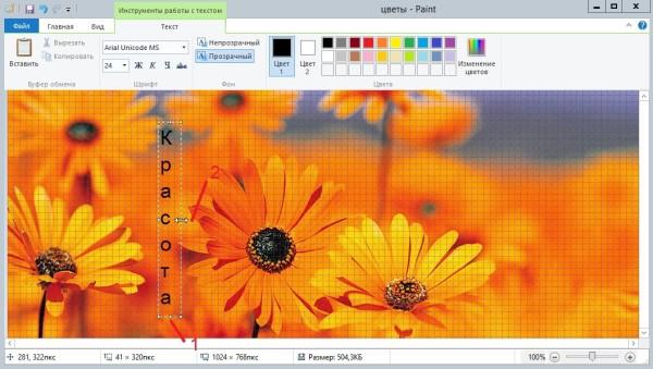 Как работать в программе Paint