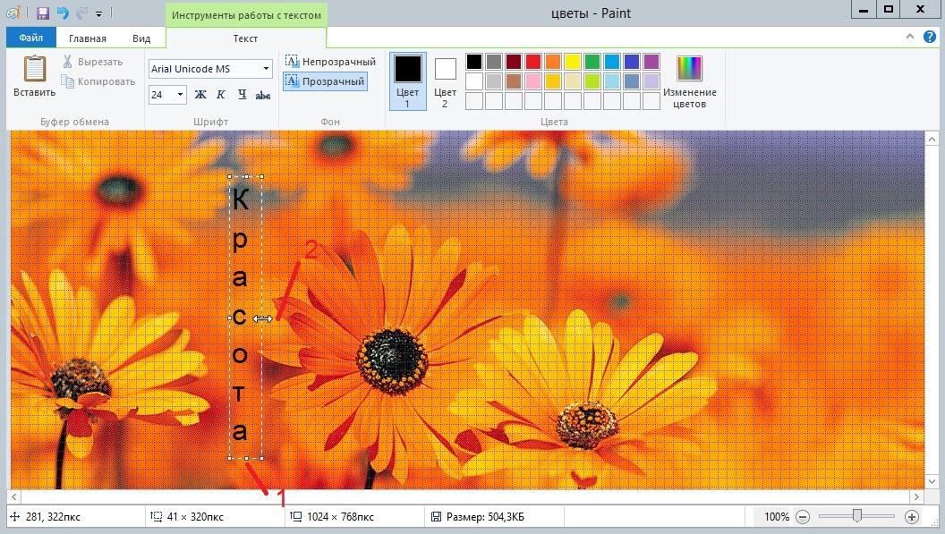 Как сделать надпись в powerpoint фото 656