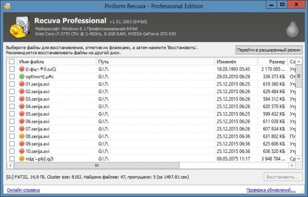 Может сделать восстановление флешки микро SD программа Recuva