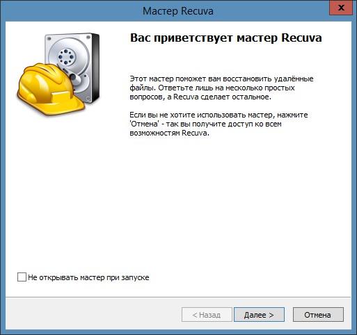 Как восстановить удаленные файлы Recuva мастер поможет