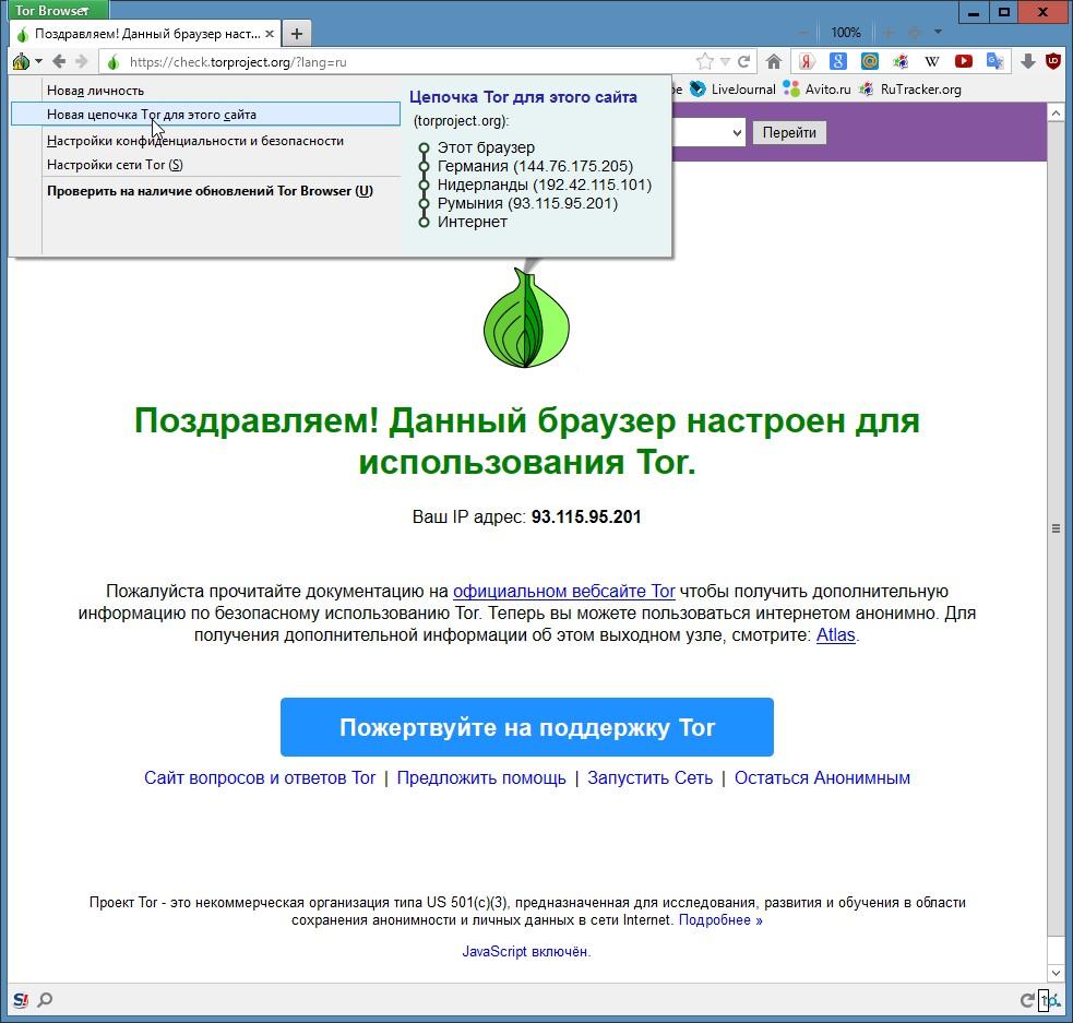 Tor Browser инструкция - фото 4