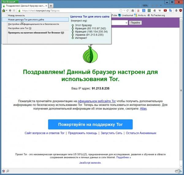 Как настроить Тор браузер