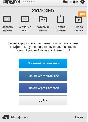 Скачать Clip2Net на русском